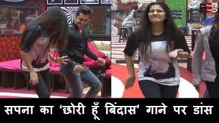 Bigg boss 11: घर के अन्दर सपना ने किया जोरदार डांस !! sapna choudhary dance in bigg boss house !!