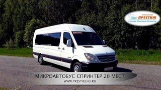 видео Купить микроавтобус пассажирский
