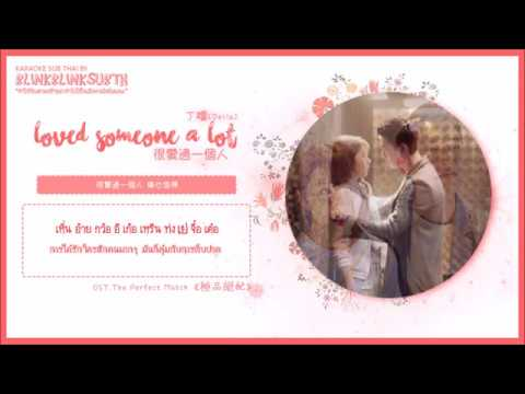 [KARAOKE THAISUB] Loved Someone A Lot - Della (Ost.The Perfect Match)