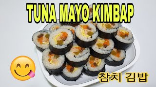 quotTUNA MAYO KIMBAPquot 참치 김밥…