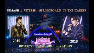 DIMASH (subENG/RUS) Vitebsk-the springboard in the career.ВитебскЂЂЂтрамплин в карьере певца
