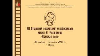 ПЕНЗАКОНЦЕРТ -2019 год - год 130-летия со дня рождения Ивана Мозжухина!