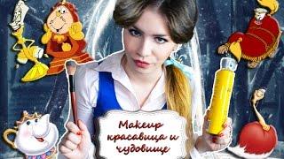перевоплощение в Белль   make up Belle   образ Эммы Уотсон в фильме красавица и чудовище