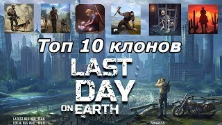 Топ 10 клонов LDOE (Android Ios)