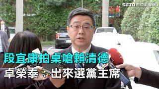 段宜康拍桌嗆賴清德 卓榮泰:出來選黨主席|三立新聞網SETN.com