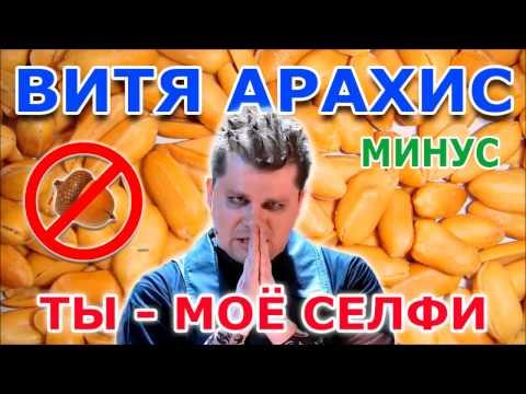 Витя арахис feat. lady надя - ты моё селфи (МИНУС)