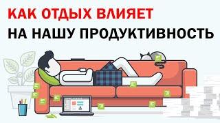 Как отдых влияет на нашу продуктивность