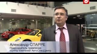 Пресс-конференция открытия Порше Центр Таганка