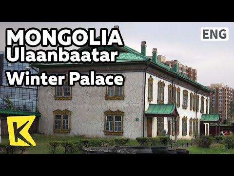 【K】Mongolia Travel-Ulaanbaatar[몽골 여행-울란바토르]복드 칸이 기거한 겨울궁전/Winter Palace/Bogd Khan/Yurta/Museum