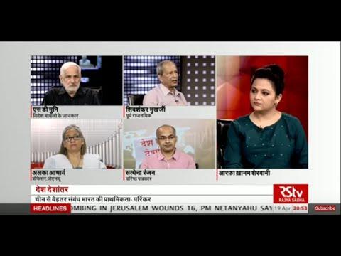 Desh Deshantar - India-China relations: Masood Azhar, LAC, and more