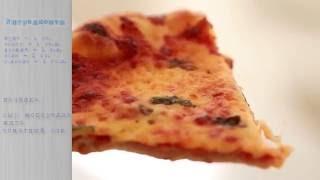 Как приготовить пиццу в домашних условиях | Тесто для пиццы