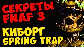 Five Nights At Freddy s 3 КИБОРГ Spring Trap