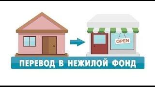 видео Как перевести жилое помещение в нежилое: сколько стоит, порядок