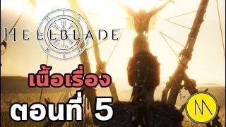 Hellblade : senua's sacrifice (ไทย) : ep.05 ความมืดและความรัก