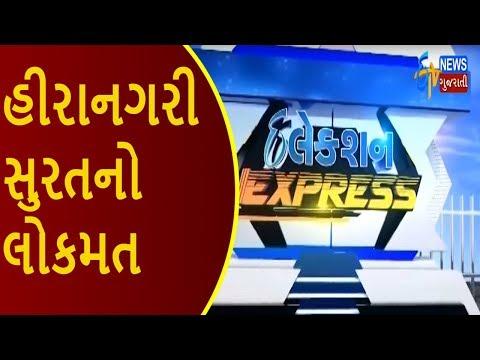 9th Nov Election  Express(ETV Gujarati News)