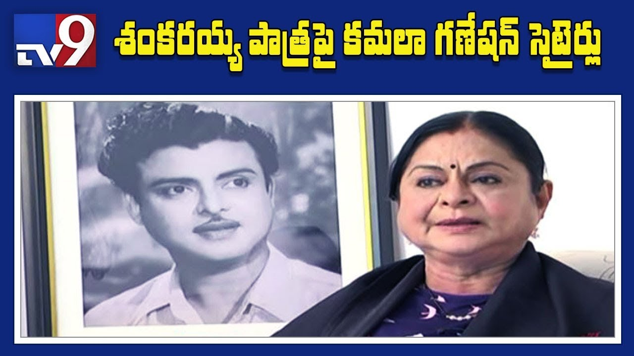 Gemini Ganesan Daughter Against Mahanati: Gemini Ganesan's Daughter About Shankarayya Character In