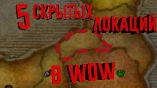 5 скрытых локаций в WoW