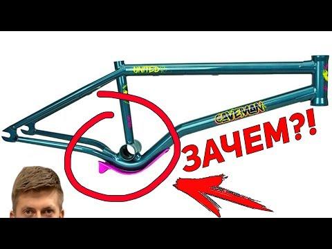 Видео: НЕЛЕПЫЕ BMX РАМЫ (ТОП 5)