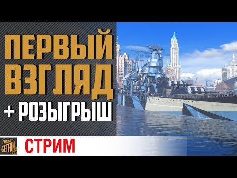 Кронштадт, Buffalo, Z39, Asashio - знакомство ✌ World of Warships