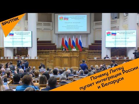 Почему Литву пугает интеграция России и Беларуси