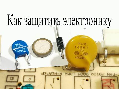 Как защитить технику и электронику.Варистор.Супрессор.Позистор.Термистор.Их работа и как проверить