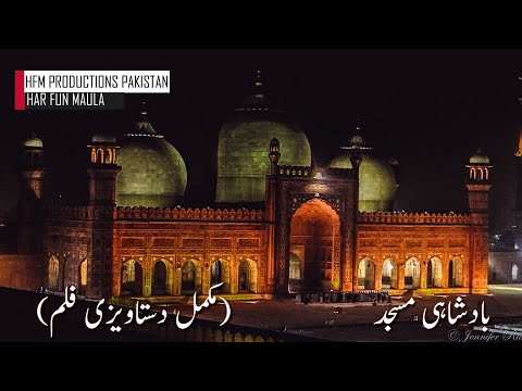 Badshahi Mosque Lahore Documentary