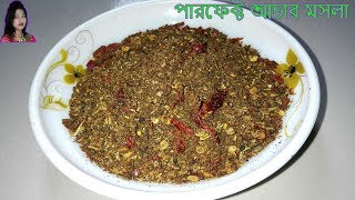 পারফেক্ট আচার মসলা | Pickle Masala | আচার মসলা । Achar Masala