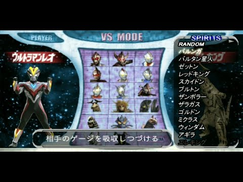 Ultraman Fighting Evolution 0 Mod Texture Victory PPSSPP