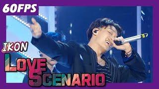 60FPS 1080P | IKON - Love Scenario, 아이콘 - 사랑을 했다 Show Music Core 20180127