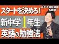 新中学1年生へ【英語 勉強法】【高校受験】