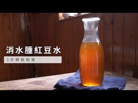 【養生茶飲】消水腫紅豆水,3步驟輕鬆做 | 台灣好食材 Fooding x 里仁