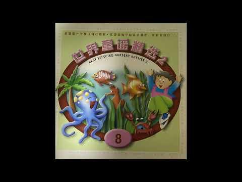 世界童谣精选8/Best Selected Nursery Rhymes 8 (2001 Innoform CD Release)