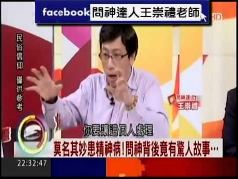 150531驚爆新聞線:王崇禮老師談現世報案例