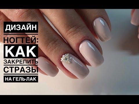 Как крепить стразы на ногти чтобы хорошо держались