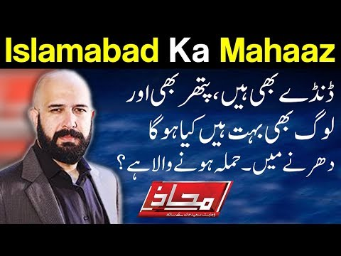 Mahaaz with Wajahat Saeed Khan – Islamabad Dharna Ka Mahaaz – 19 November 2017 – Dunya News