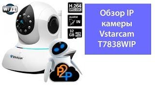 камера видеонаблюдения IP - Vstarcam T7838WIP