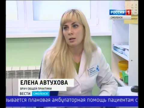 В Смоленске появятся еще два кабинета врачей общей практики