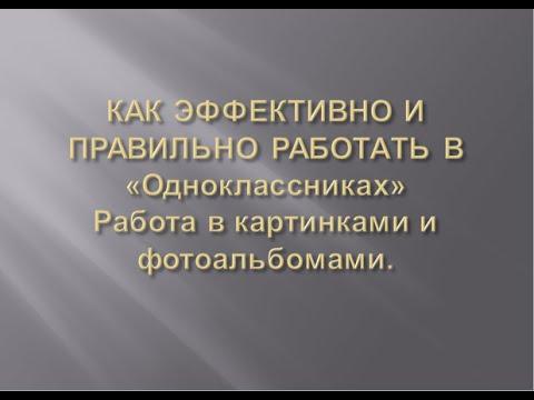 Как эффективно работать в Одноклассниках   Работа с картинками и фотоальбомами