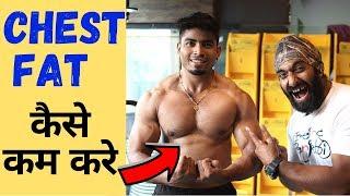 Chest Fat कैसे कम करे और चौड़ी छाती बनाये !! Remove Chest Fat