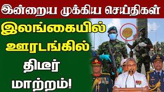 இன்றைய முக்கிய செய்திகள் 03-06-2020 | Today Jaffna News | Sri lanka news Tamil