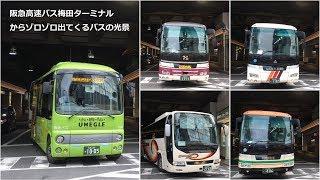 阪急高速バス梅田ターミナル からゾロゾロ出てくるバスの光景