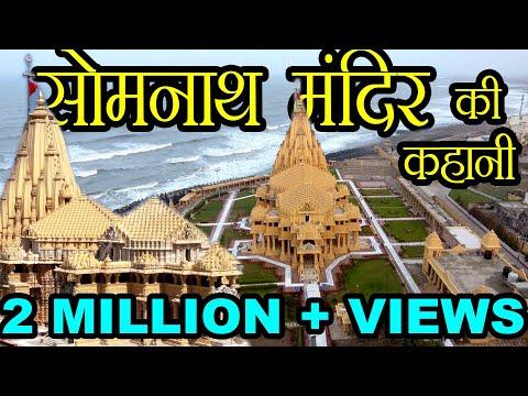 सोमनाथ मंदिर की कहानी | Story of Somnath Temple