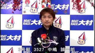 新春特選レース 3号艇 中嶋 誠一郎