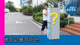 냉장고를 계단 위로 옮기는 방법? XSTO 계단 등산 …