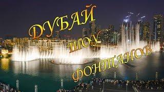 Поющий Танцующий Величественный фонтан Дубай! Самый красивый в мире музыкальный фонтан Дубай(ОАЭ)!