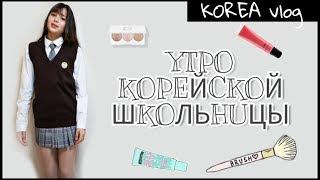 Утро корейской школьницы / KOREA/ VLOG/