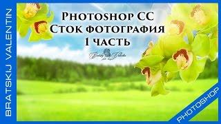 Photoshop CC Сток фотография 1 часть