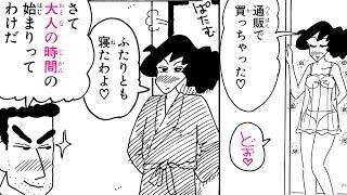 新クレヨンしんちゃん(10)