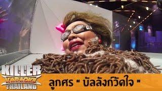 """Killer Karaoke Thailand - ลูกศร """"บัลลังก์วัดใจ"""" 14-07-14"""