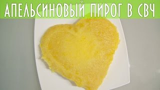 """Апельсиновый пирог в микроволновой печи. Рецепт от канала """"Соль и Сахар"""""""